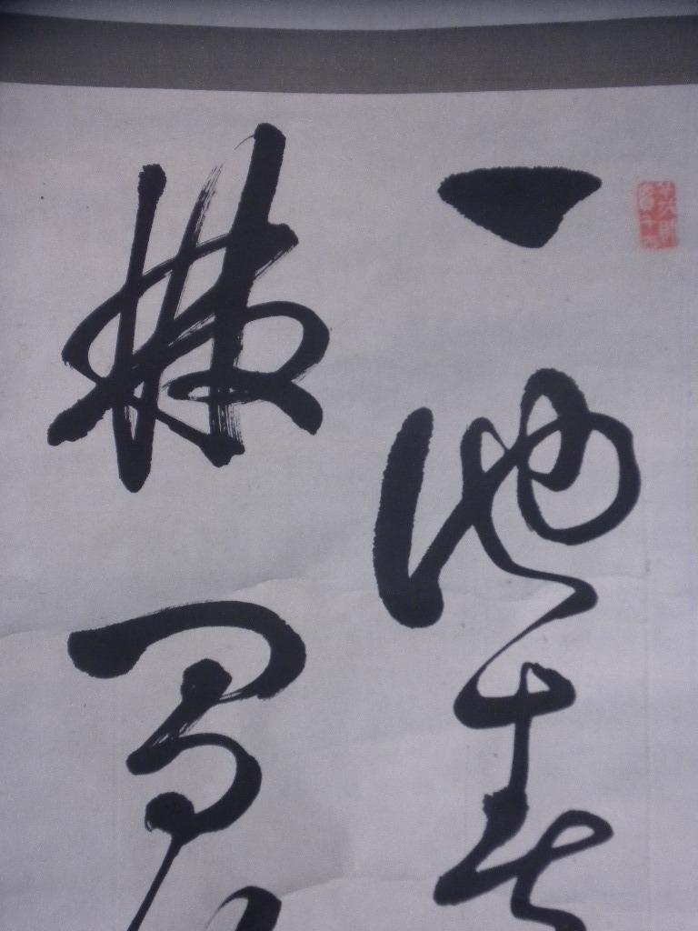 【真作】掛軸・川村薫香・二行書・書家_画像5