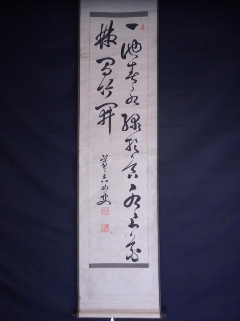 【真作】掛軸・川村薫香・二行書・書家_画像1