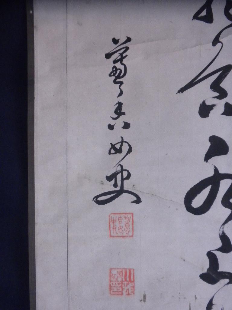 【真作】掛軸・川村薫香・二行書・書家_画像9