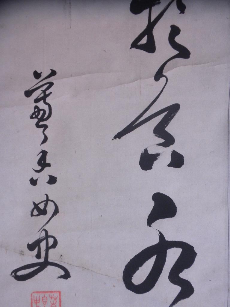 【真作】掛軸・川村薫香・二行書・書家_画像7