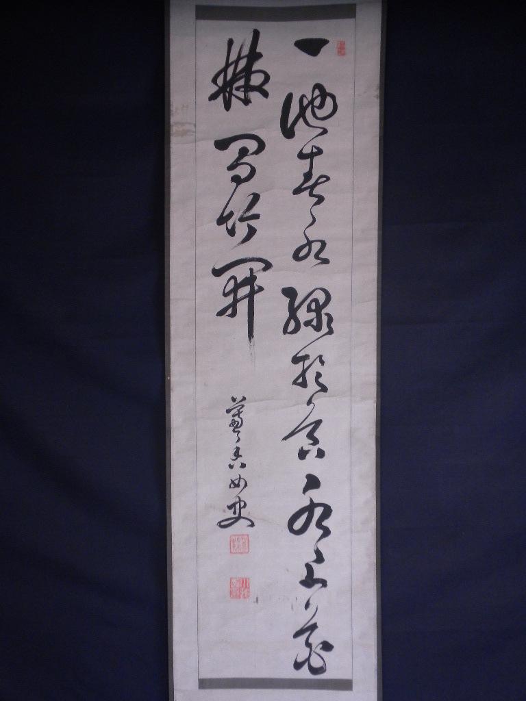【真作】掛軸・川村薫香・二行書・書家_画像2