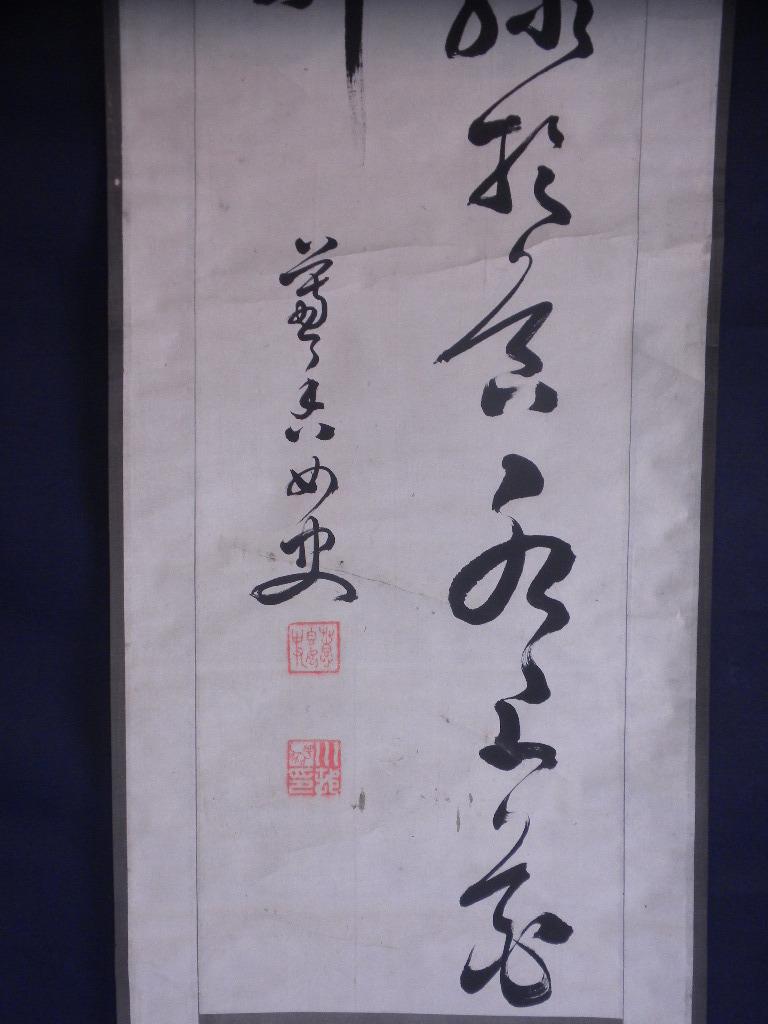 【真作】掛軸・川村薫香・二行書・書家_画像4
