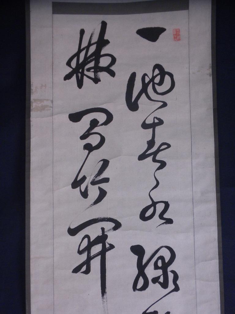 【真作】掛軸・川村薫香・二行書・書家_画像3