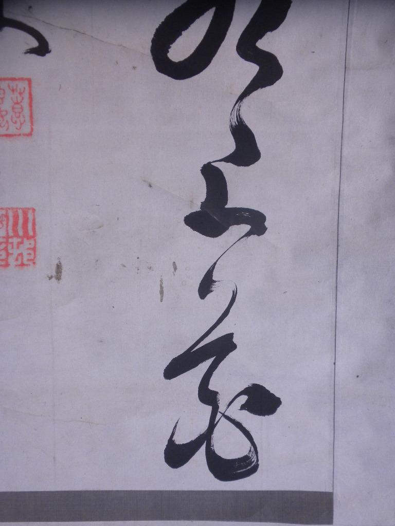 【真作】掛軸・川村薫香・二行書・書家_画像8