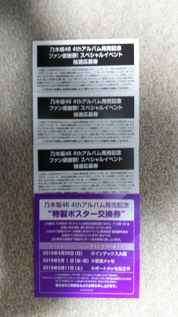 乃木坂46 4thアルバム 【今が思い出になるまで】 スペシャルイベント応募券3枚+ポスター交換券