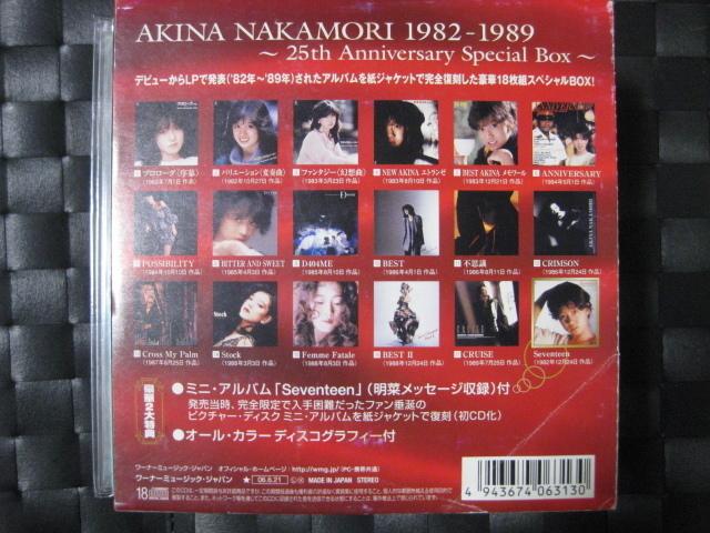 激レア!!中森明菜 CD-BOX「AKINA NAKAMORI 1982-1989~25th Anniversary Special BOX~」_画像5