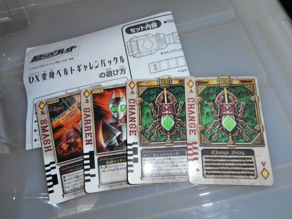 仮面ライダーブレイド DX変身ベルト ギャレンバックル_画像3