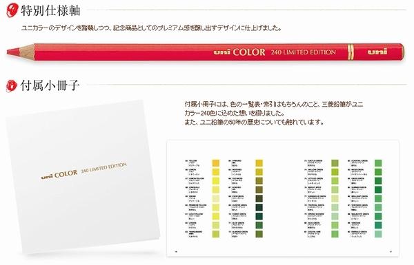 ■新品■三菱鉛筆 ユニカラー 240色 リミテッドエディション■5000セット限定■Uni COLOR 240Limited Edition _画像10
