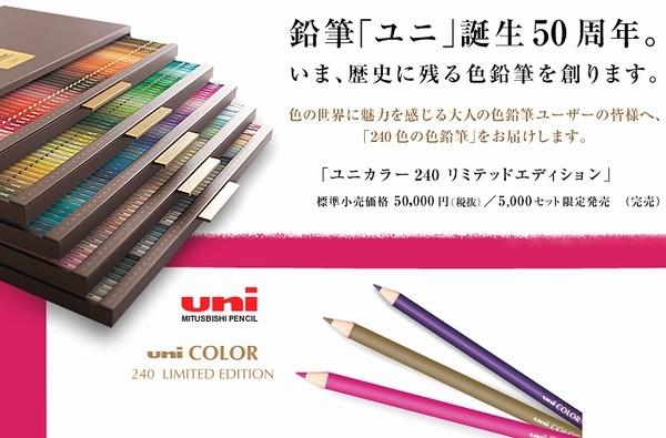 ■新品■三菱鉛筆 ユニカラー 240色 リミテッドエディション■5000セット限定■Uni COLOR 240Limited Edition _画像8