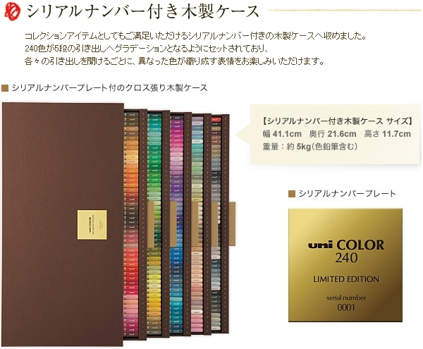 ■新品■三菱鉛筆 ユニカラー 240色 リミテッドエディション■5000セット限定■Uni COLOR 240Limited Edition _画像9
