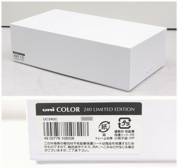 ■新品■三菱鉛筆 ユニカラー 240色 リミテッドエディション■5000セット限定■Uni COLOR 240Limited Edition _画像5