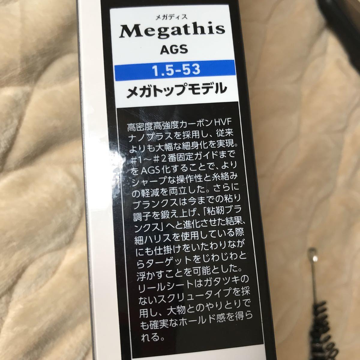使用感なし!超美品!ダイワ メガディスAGS 1.5-53E 売り切り!_画像9