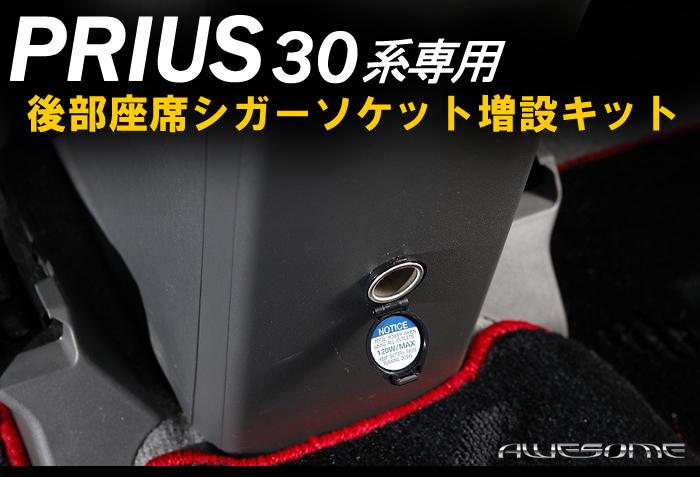 30プリウス(後期/G・S)後部座席シガーソケット増設キット ブラック_画像1