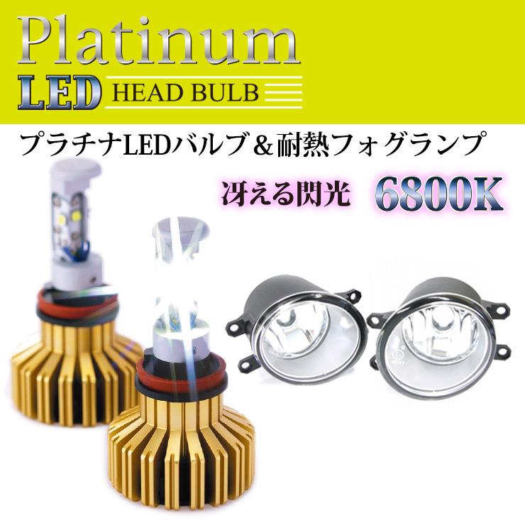 アルファード 30系 プラチナLEDバルブ & 耐熱フォグランプセット 6800K 【CS-PLD02-SET】