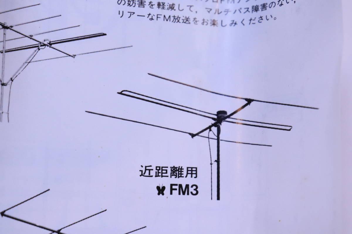 未使用! マスプロ FMアンテナ FM3 76~90MHz 3エレメント FM3 近距離用■(A7133)_画像4