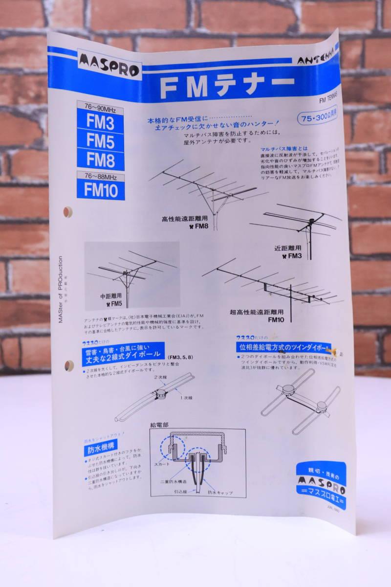 未使用! マスプロ FMアンテナ FM3 76~90MHz 3エレメント FM3 近距離用■(A7133)_画像3