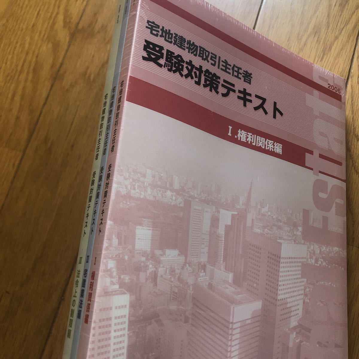 宅地建物取引主任者 受験対策テキスト 権利関係 宅建業法 法令上の制限 3冊セット 日建学院