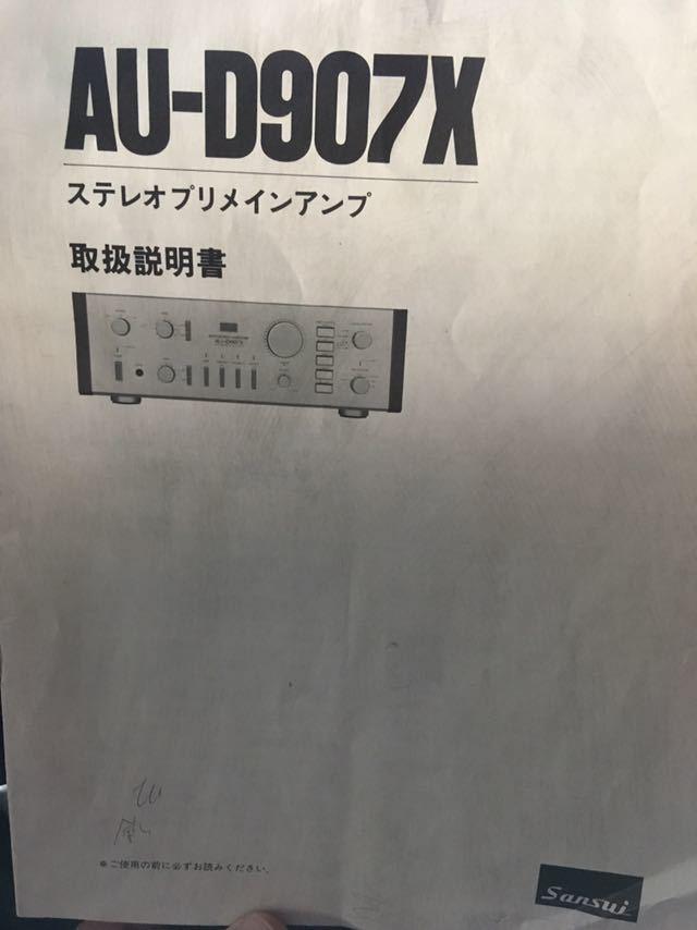 音出し確認 Sansui AU-D907X DECADE 取説書付き_画像8