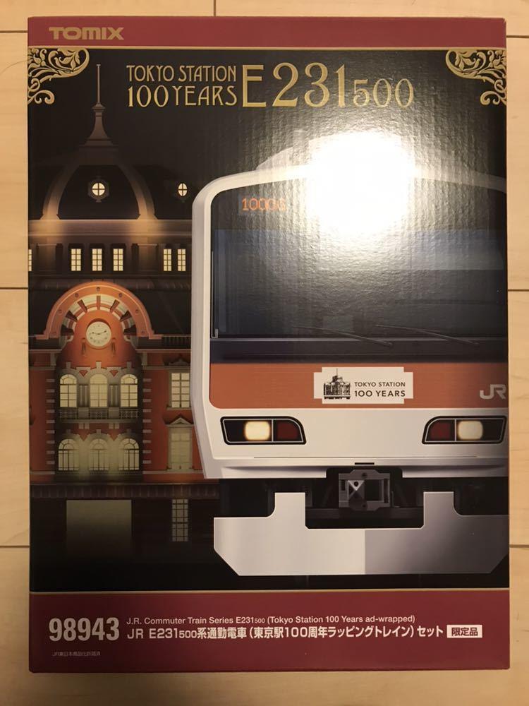 TOMIX E231系500番台 東京駅100周年記念ラッピング 11両