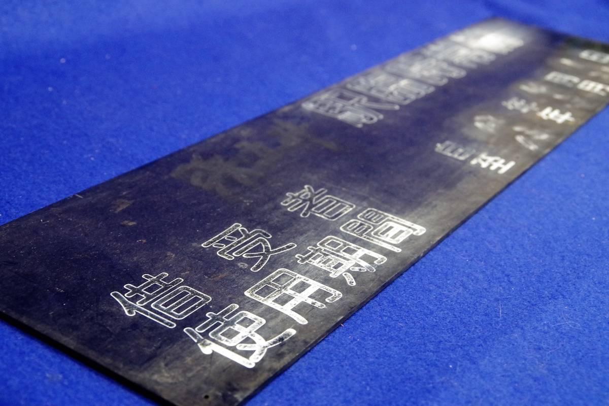【駅臨時常備】タンク車サボ 側面プレート 樹脂板