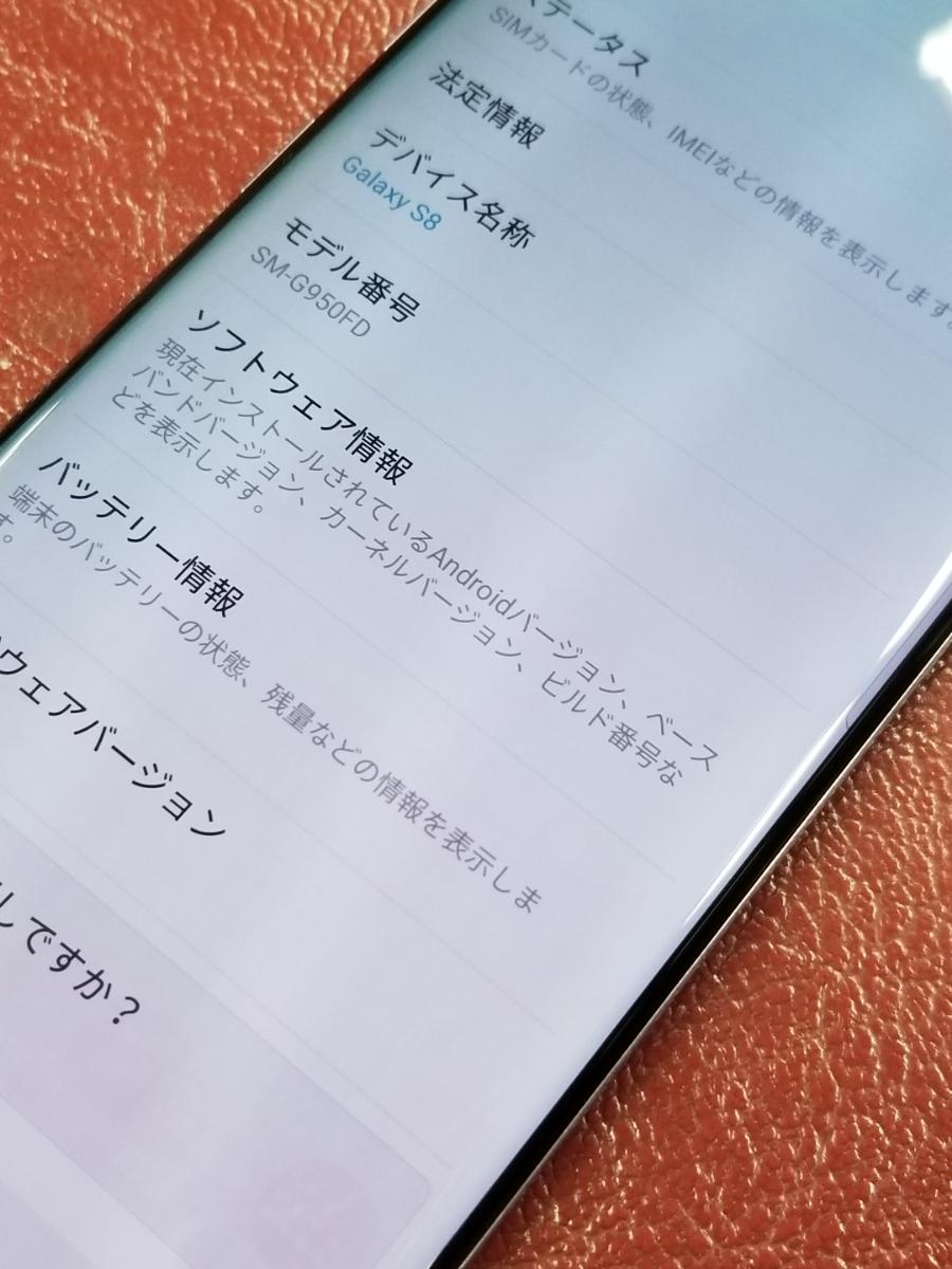 公式Simフリー 美品 Dual Sim Galaxy S8 SM-G950FD Orchard Gray (F)_画像2