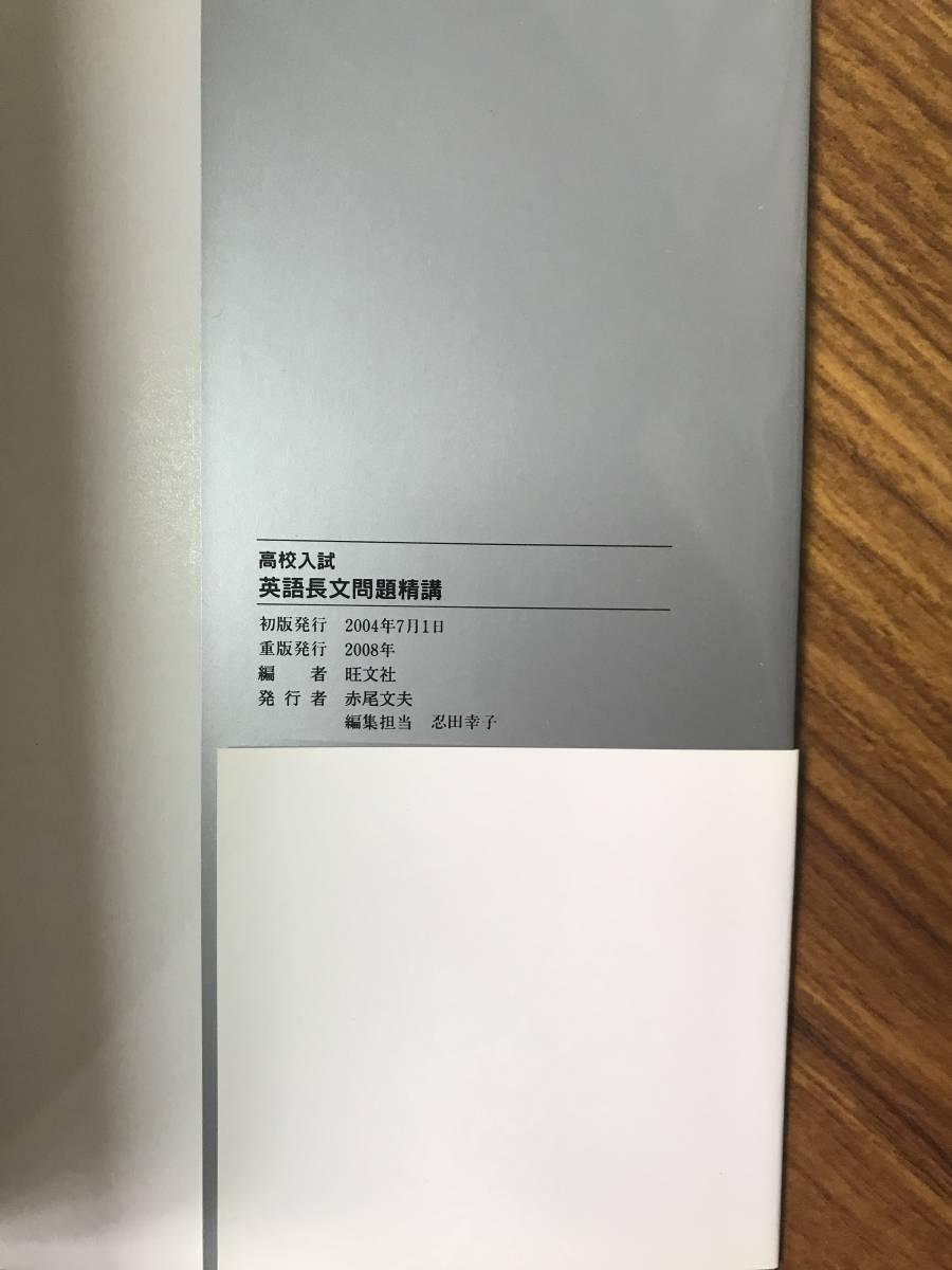 高校入試 英語長文問題精講 旺文社 別冊解答付き 新品同様