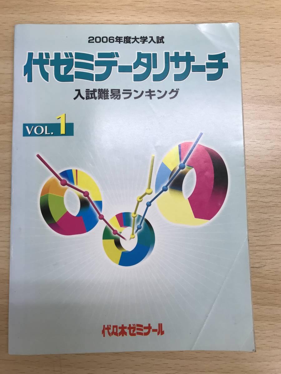 代ゼミ データリサーチ 入試難易ランキング  Vol.1 2006年入試  日本入試センター 東京大学をはじめ全大学偏差値ランキング一覧_画像1