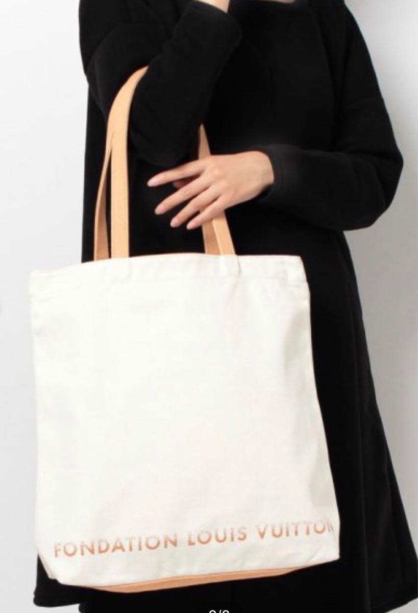 【即日発送】■新品 FONDATION LOUIS VUITTON ★ルイヴィトン美術館 限定品 トートバッグ 白色_画像4