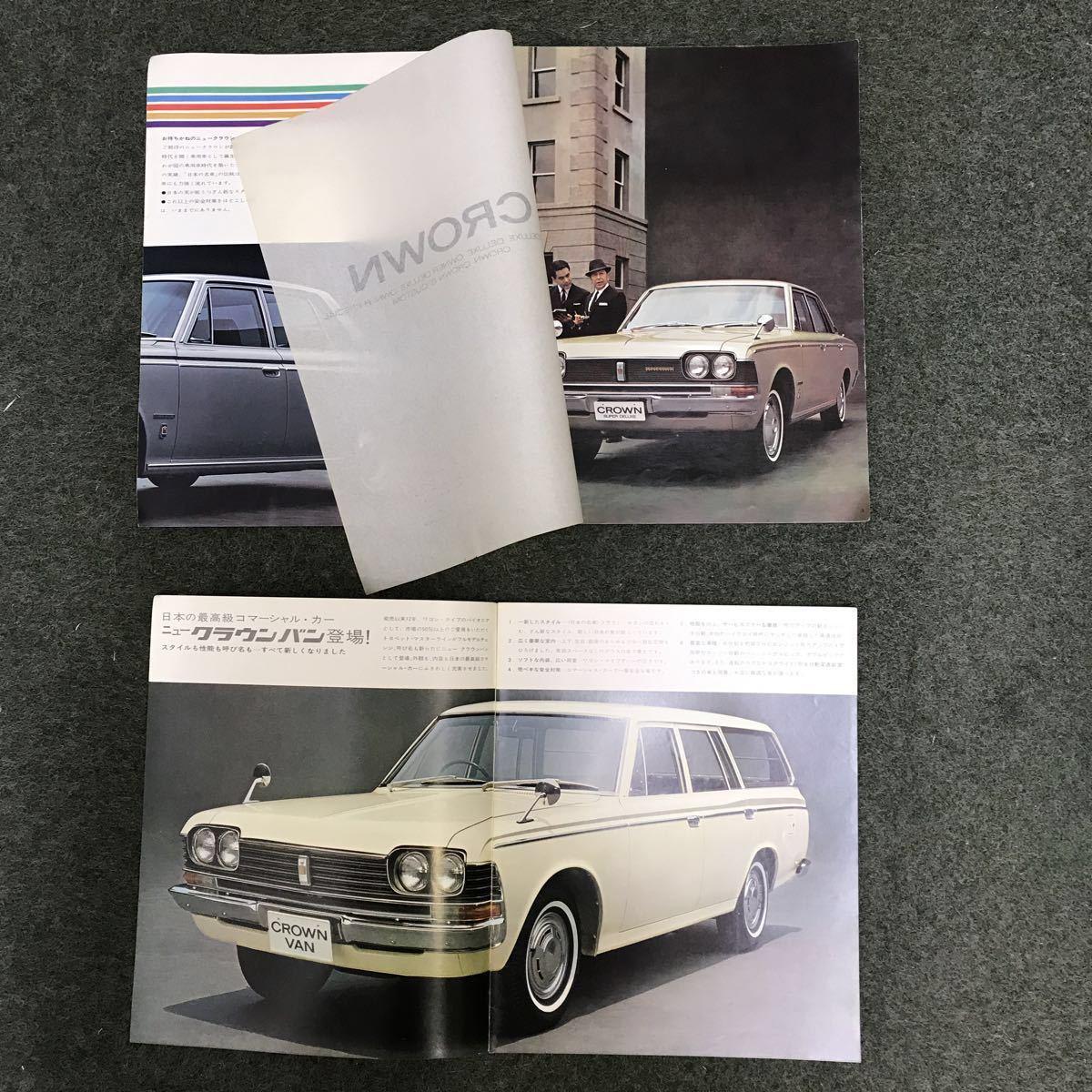 トヨタ CROWN CROWN VAN 古いカタログセット_画像4