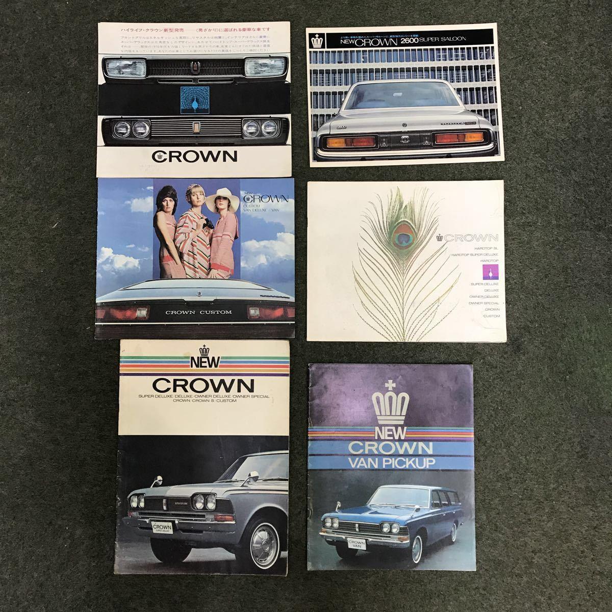 トヨタ CROWN CROWN VAN 古いカタログセット