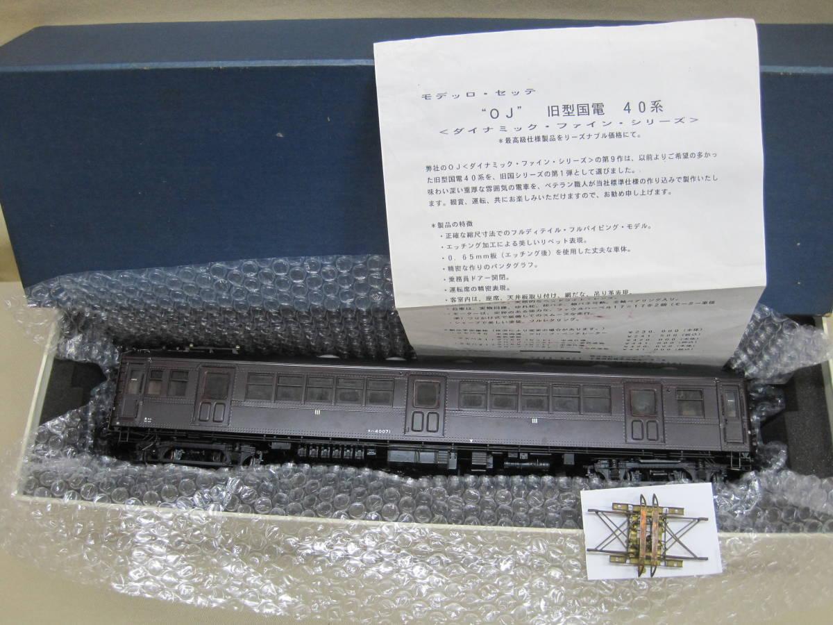 モデッロ、セッテ/OJ 旧型国電40系