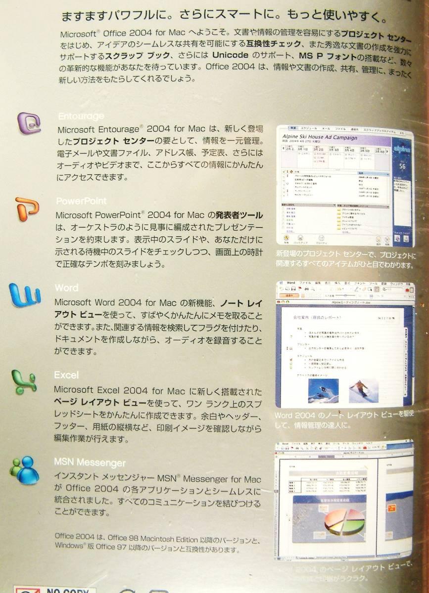 代購代標第一品牌 樂淘letao 3953 Microsoft Office Mac 2004