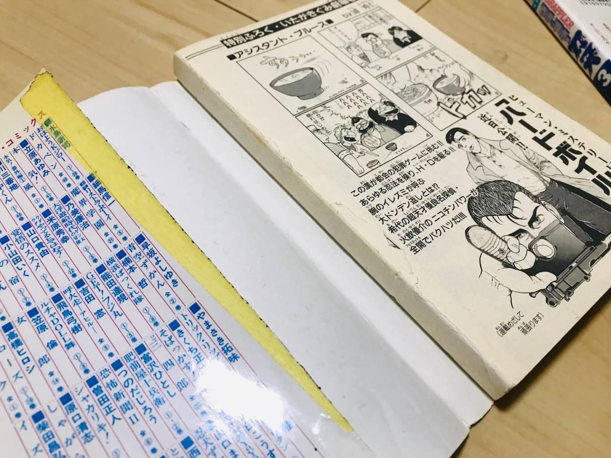 ★全42巻 +α★ グラップラー刃牙 全巻セット_画像9