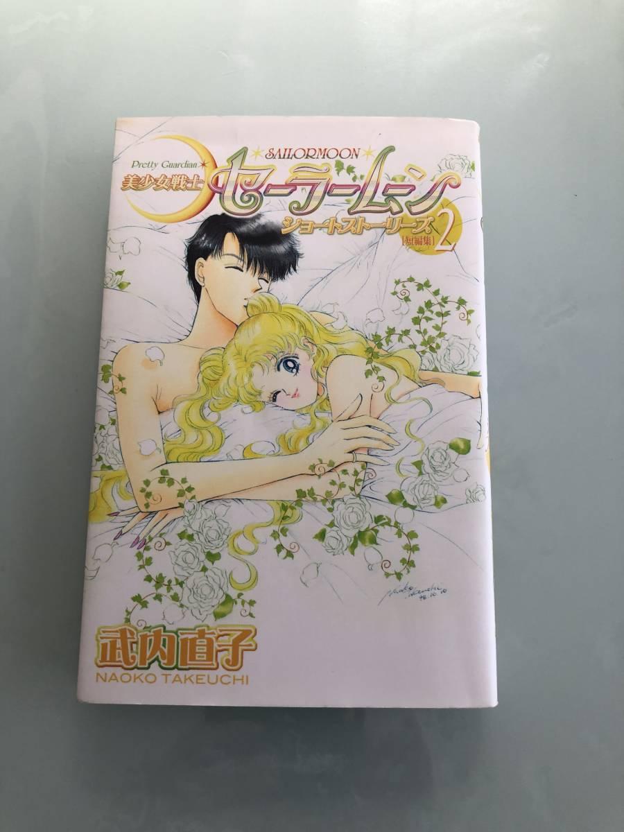 美少女戦士セーラームーン ショートストーリーズ 2 コミック 武内直子 クリックポスト発送