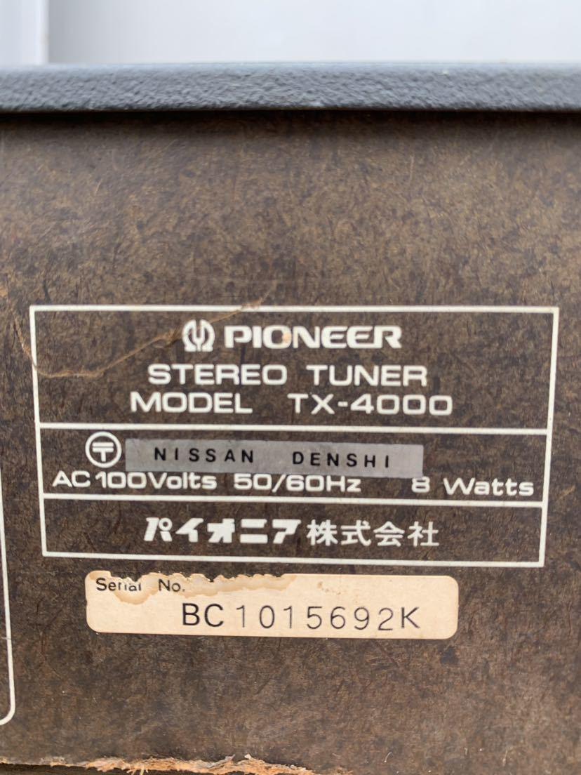 PIONEER /パイオニア STEREO TUNER MODEL TX-4000 ステレオ チューナー ラジオFM/AM中古品 通電確認済み 動作未確認 ジャンク扱い_画像9