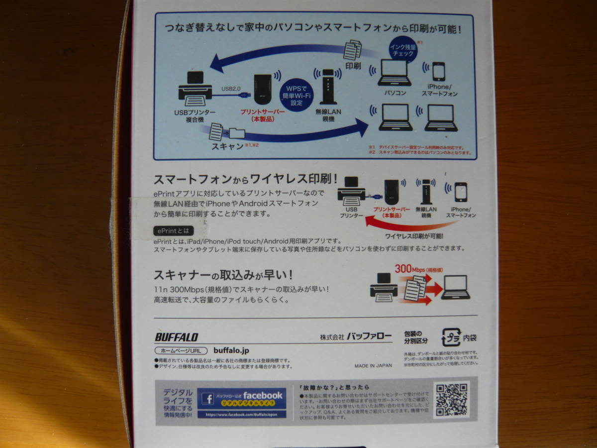 BUFFALO IEEE802.11n/g/b USB2.0用 無線プリントサーバー LPV4-U2-300S(未使用品)_画像2
