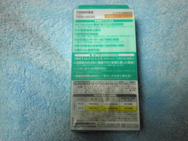 TOSHIBA RE-CHARGERABLE IMPULSE BATTERY CHARGER TNHC-34SC no2