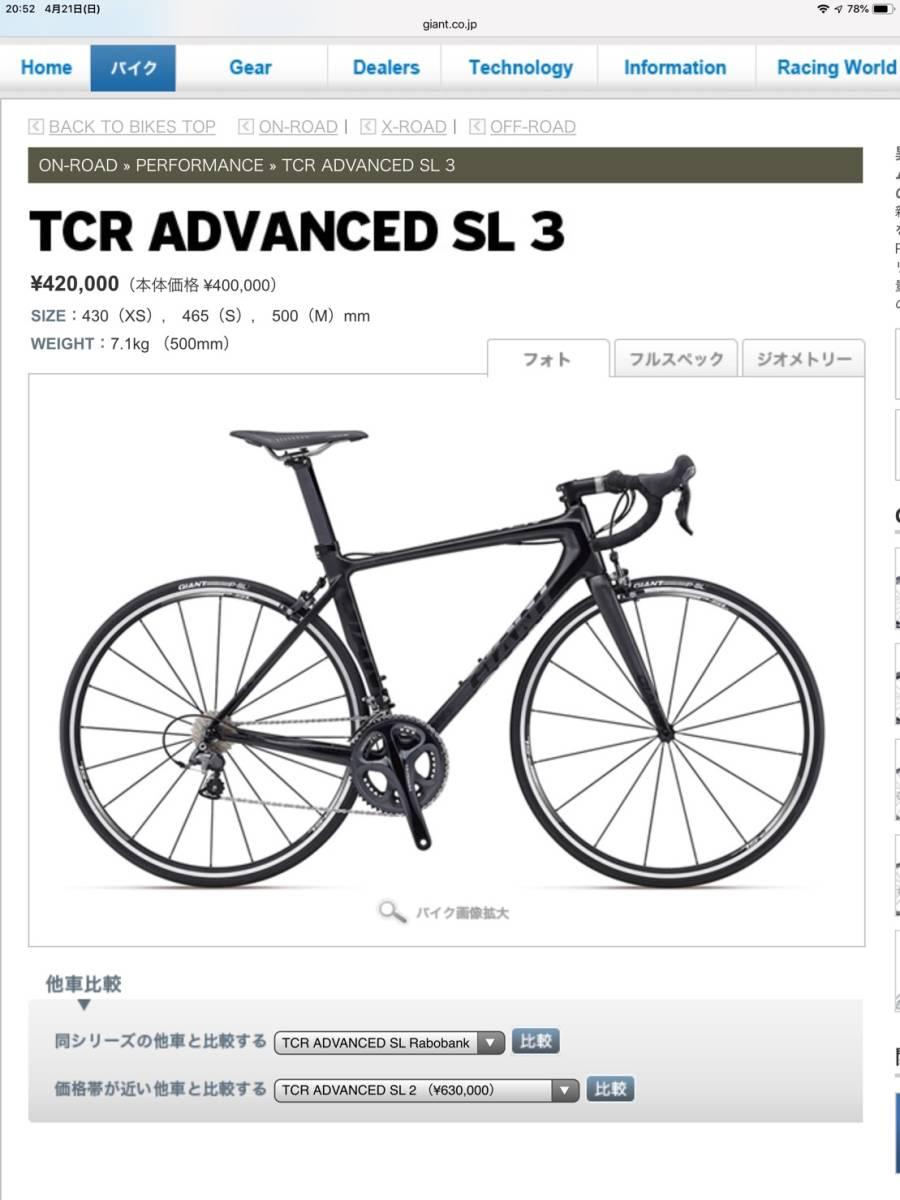 美品 GIANT TCR ADVANCED SL3 2012 XS(430mm) 定価40万+MAVICカーボンホール他_画像2