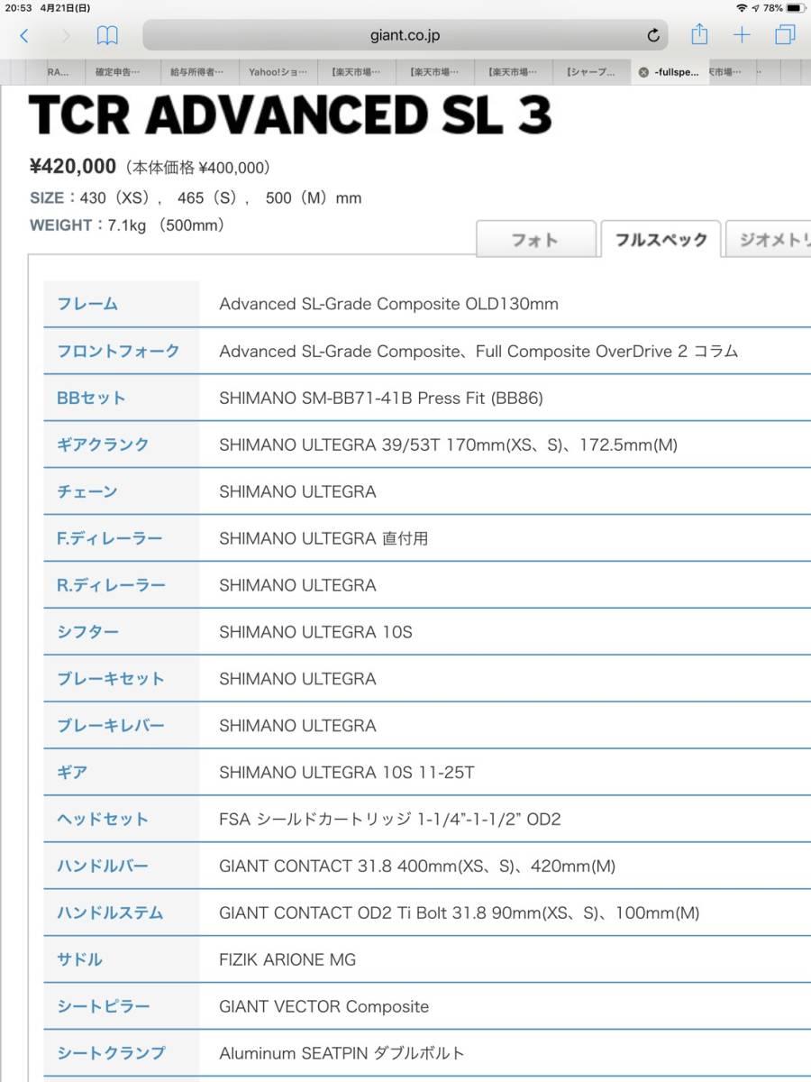 美品 GIANT TCR ADVANCED SL3 2012 XS(430mm) 定価40万+MAVICカーボンホール他_画像3