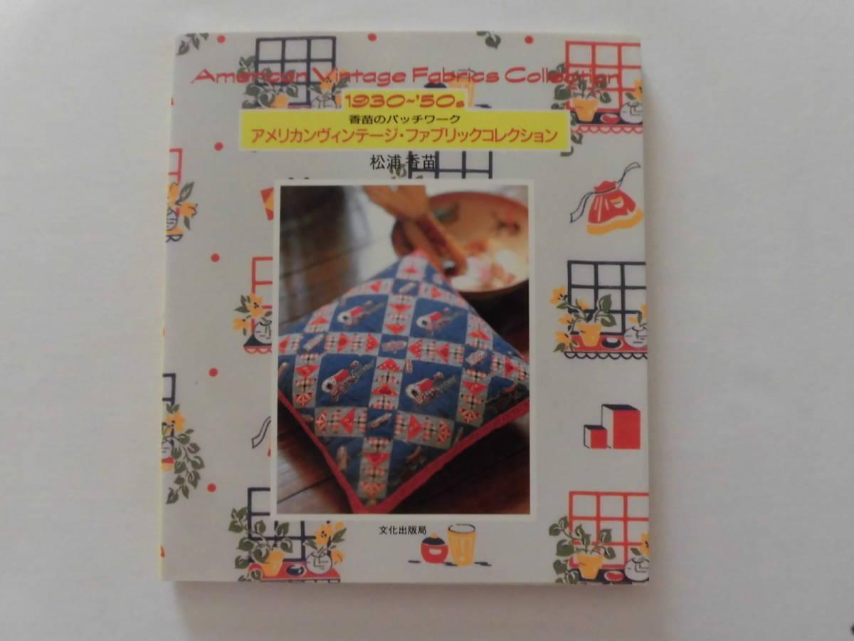 松浦香苗のパッチワーク アメリカンヴィンテージ・ファブリックコレクション