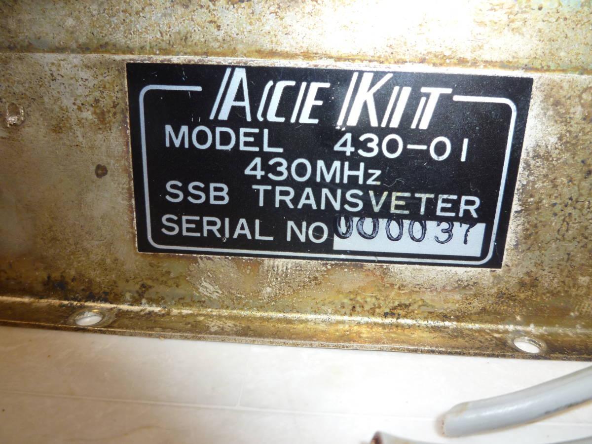 ACE KIT 430-01 trance bar ta-