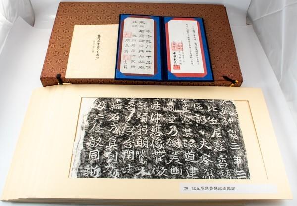 ☆貴重 龍門二十品 原拓本 (2) 20枚揃 文字文化研究所 証明書付 中国書道 資料本 研究 古書