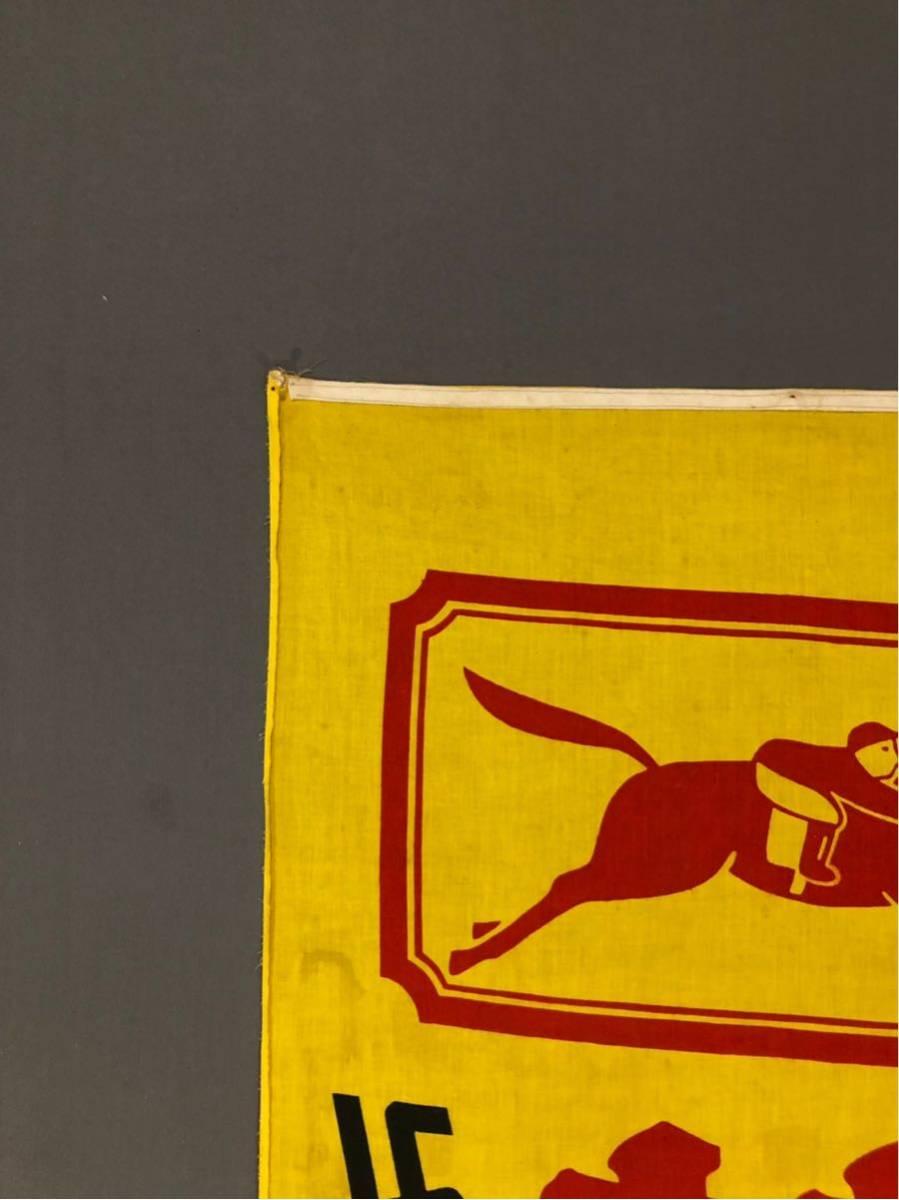 昭和レトロ 暖簾 古布 競馬布靴 馬 当時物 布製看板 ノベルティ 看板 店舗用 店頭用 のれん 垂れ幕 長さ178㎝ のぼり_画像9