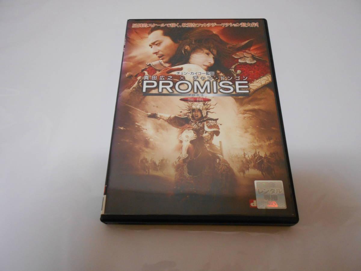 レンタル版PROMISE(プロミス)