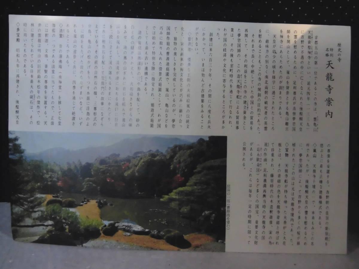 歴史の寺 特別名勝 天龍寺 京都五山 検索 旅行 懐古 時代 骨董_画像3