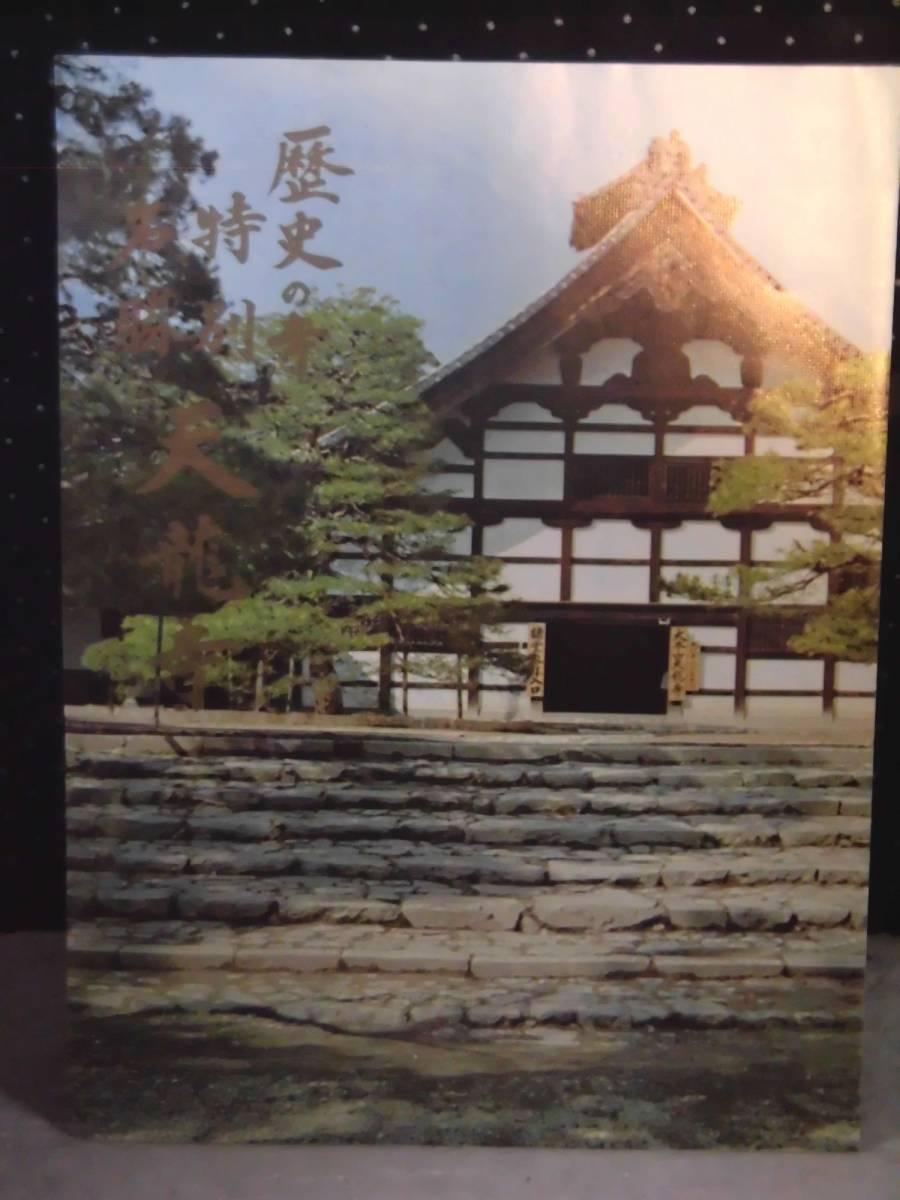 歴史の寺 特別名勝 天龍寺 京都五山 検索 旅行 懐古 時代 骨董_画像1