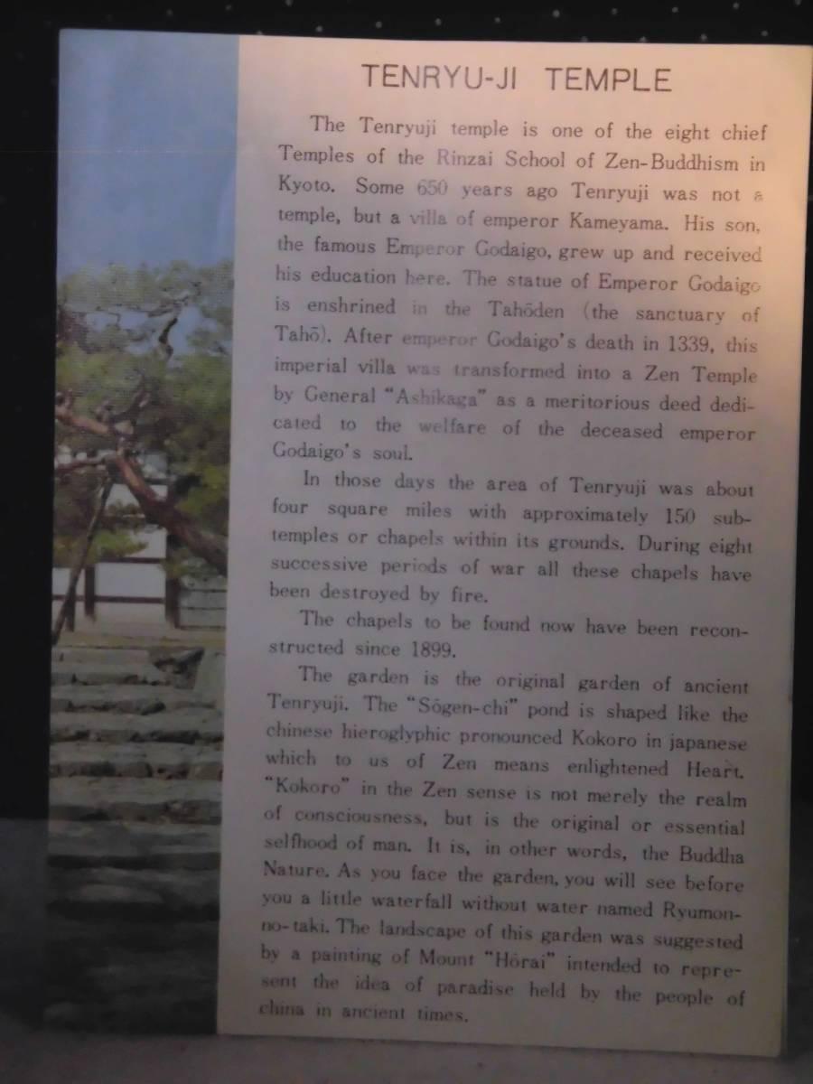 歴史の寺 特別名勝 天龍寺 京都五山 検索 旅行 懐古 時代 骨董_画像2