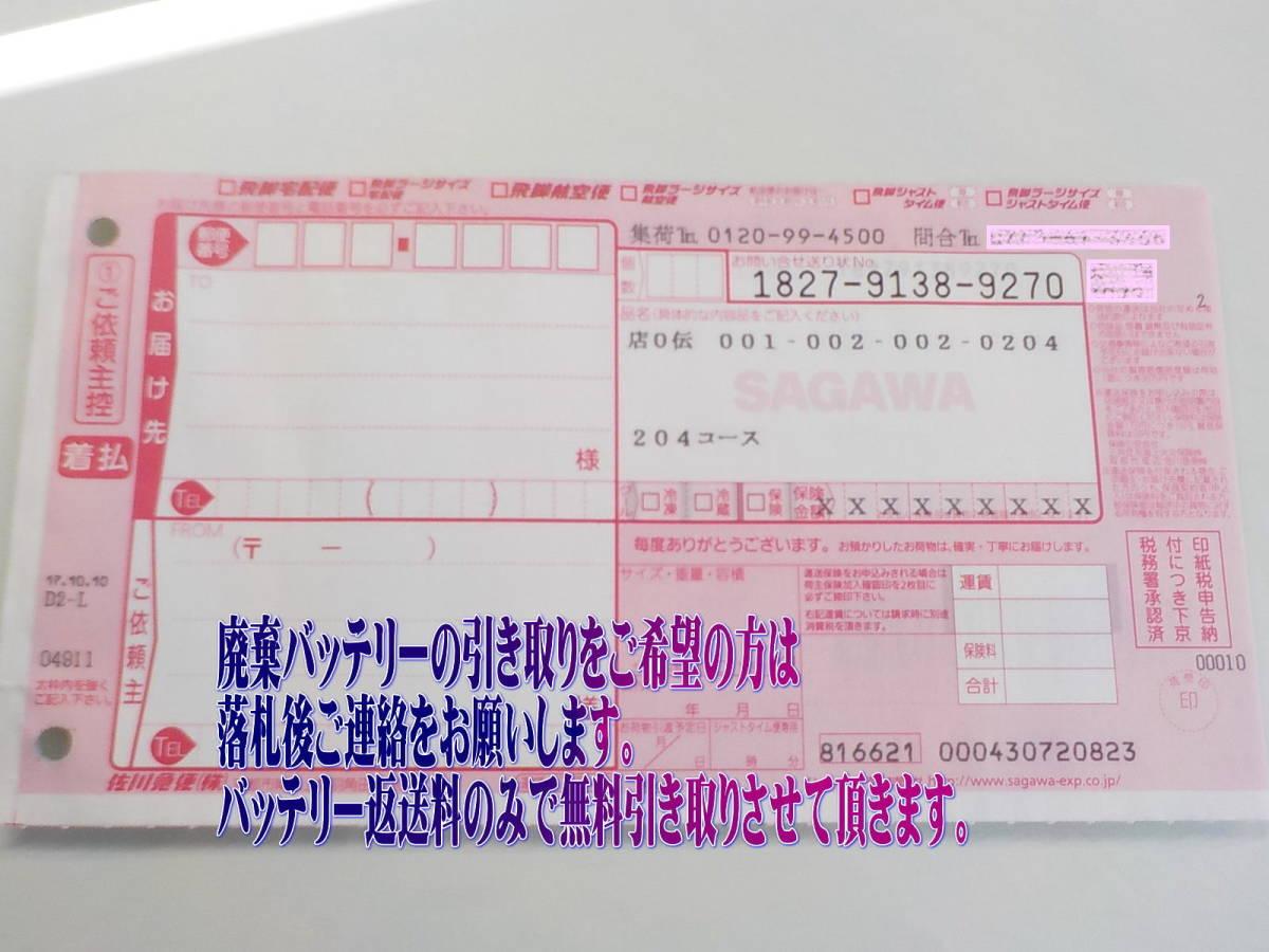 1円~■未使用品■ACデルコ■SMF75D23L■互換55D23L 65D23L 75D23L _画像4