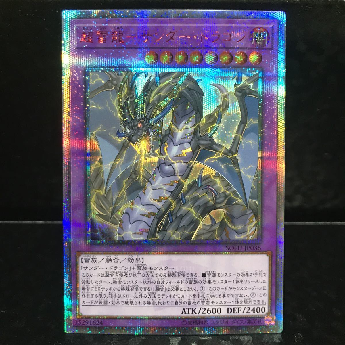【遊戯王】超雷龍-サンダー・ドラゴン(20thシークレット)【キズあり】