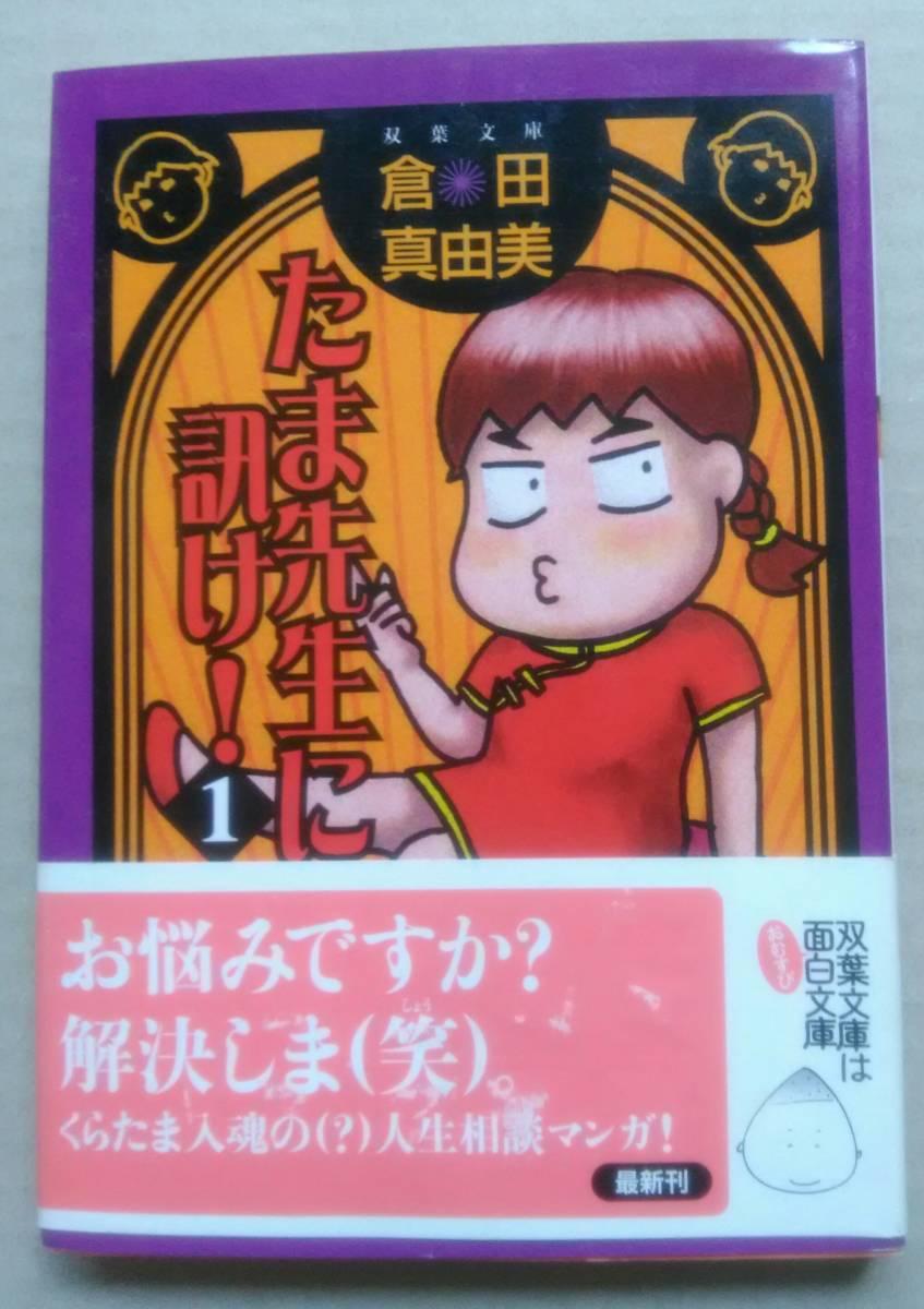 たま先生に訊け!〈1〉 (双葉文庫) 倉田 真由美_画像1